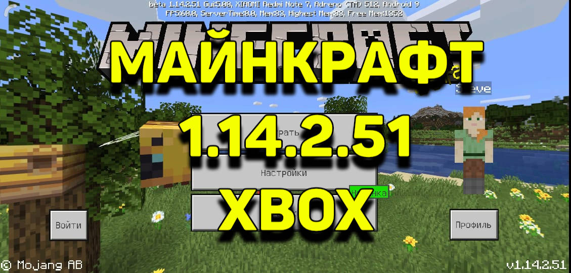 Скачать Майнкрафт 1.14.2.51