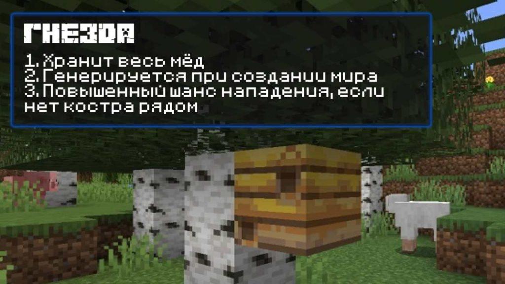 Гнёзда в Майнкрафт Покет Эдишн 1.14.30