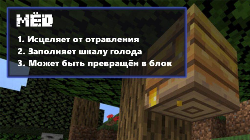 Мёд в Майнкрафт 1.14.30