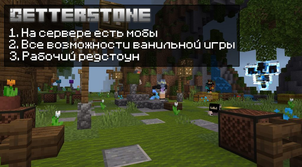 GetterStone сервер для Майнкрафт ПЕ 1.15.0