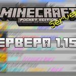 Сервера Майнкрафт ПЕ 1.15.0