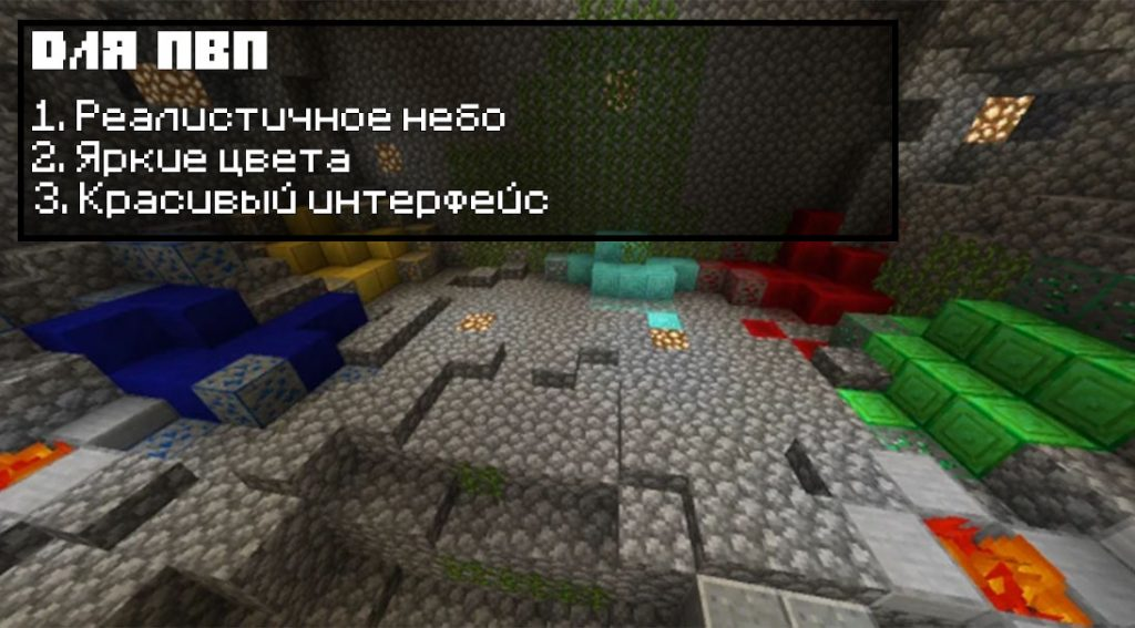 PvP текстур пак для Майнкрафт ПЕ 1.15.0
