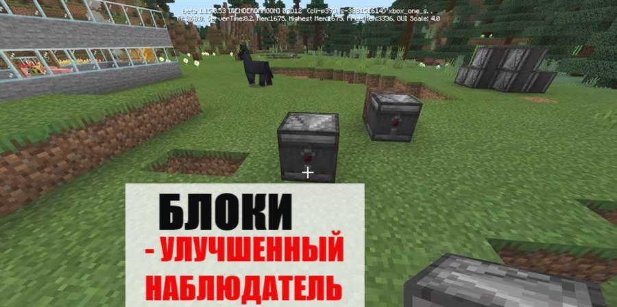 Блоки в Майнкрафт ПЕ 1.15.0.53