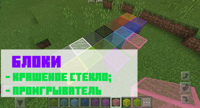 Блоки в Майнкрафт ПЕ 1.2.0.2 Бесплатно