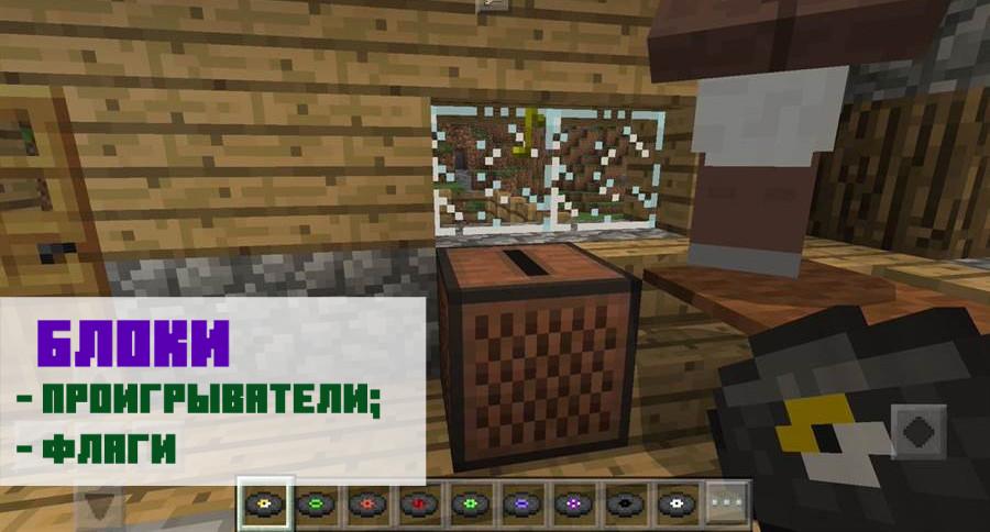 Блоки в Майнкрафт ПЕ 1.2.5.15