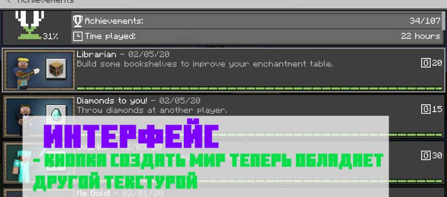 Обновлённый интерфейс в Minecraft PE 1.15.0.51