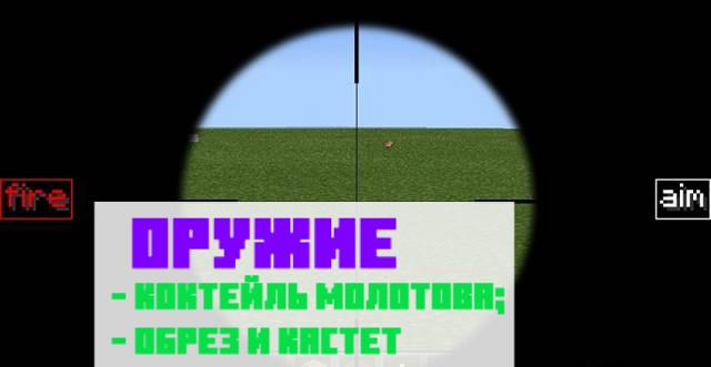 Оружие в Майнкрафт ПЕ