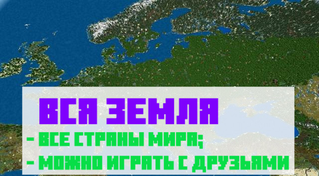 Вся Земля в Майнкрафт ПЕ