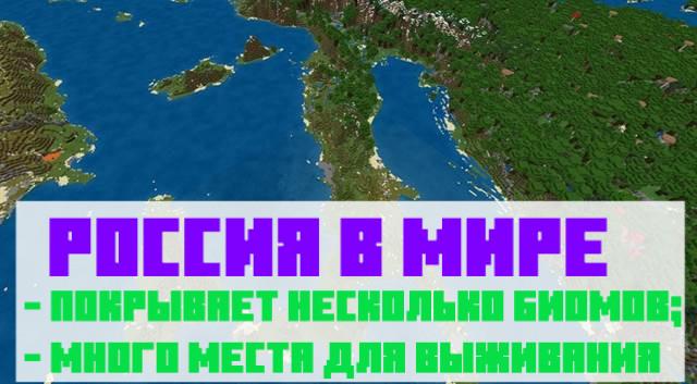 Россия на карте мира в Майнкрафт ПЕ