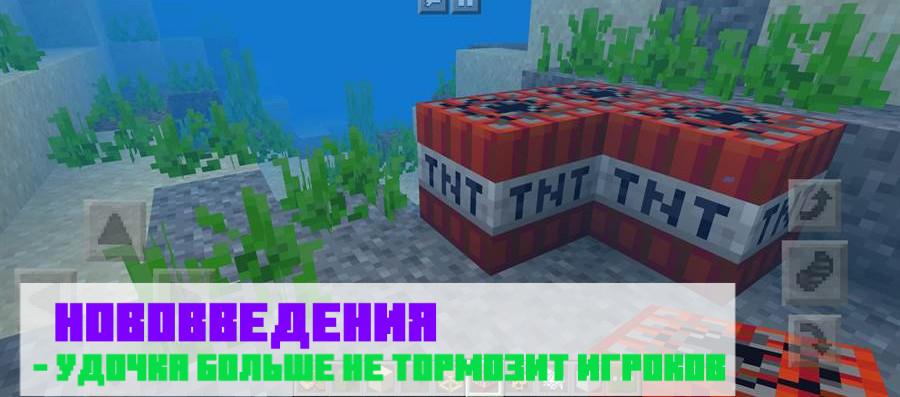 Нововведения в Майнкрафт ПЕ 1.15.0.51