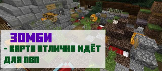 Карта на зомби жителей для Майнкрафт ПЕ