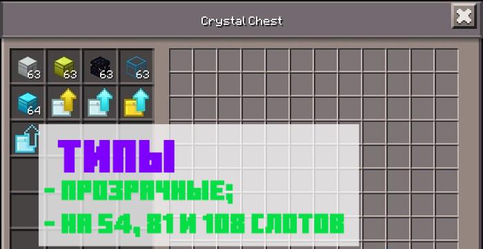 Алмазные сундуки для Майнкрафт ПЕ