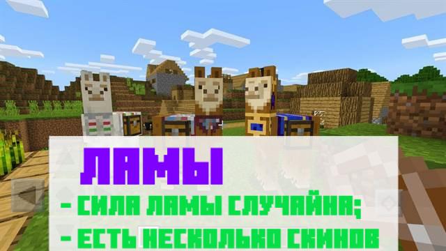 Ламы в Майнкрафт ПЕ 1.1.1.1