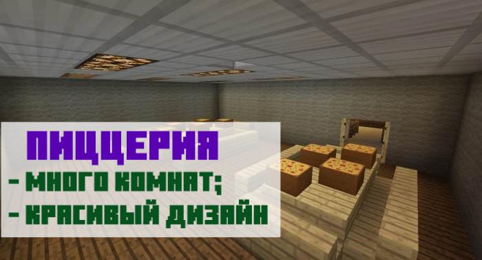 Пиццерия Макси для Майнкрафт ПЕ