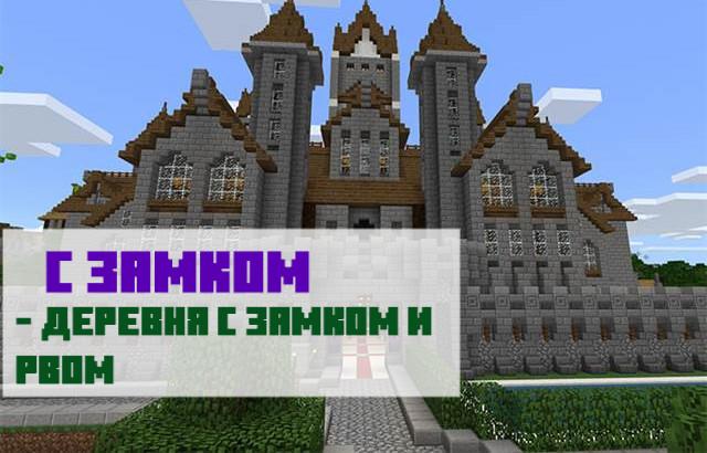 Карта с замком в Майнкрафт ПЕ