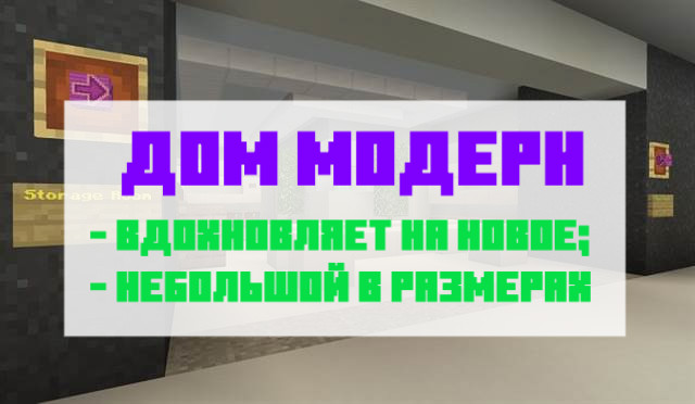 Модерн дом в Майнкрафт ПЕ