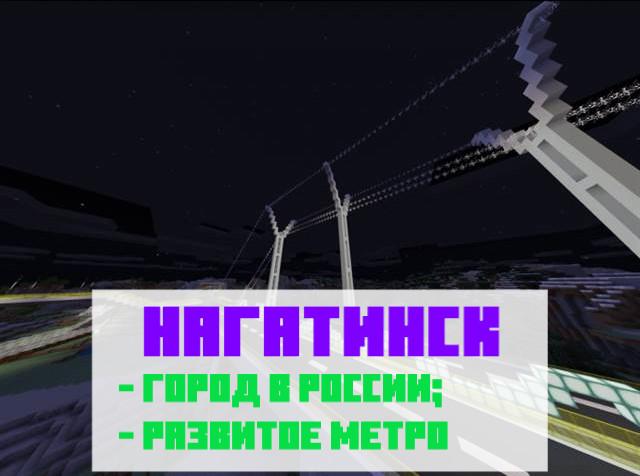 Нагатинск в Майнкрафт ПЕ