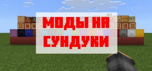 СундукиПлюс для Майнкрафт Бедрок Эдишн
