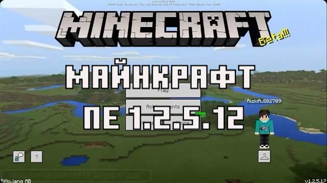 Скачать Майнкрафт ПЕ 1.2.5.12