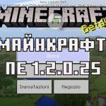 Скачать Майнкрафт Бедрок Эдишн 1.2.0.25