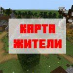 Скачать карту жители для Майнкрафт Бедрок Эдишн