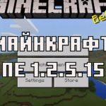 Скачать Майнкрафт Бедрок Эдишн 1.2.5.15