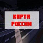 Скачать карту России для Майнкрафт Бедрок Эдишн