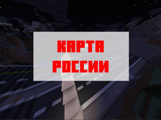 Скачать карту России для Майнкрафт ПЕ