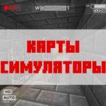 Скачать карту симулятор для Майнкрафт Бедрок Эдишн