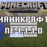Скачать Майнкрафт Покет Эдишн 1.1.1.0