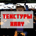 Скачать текстуры Xray для Майнкрафт Бедрок Эдишн