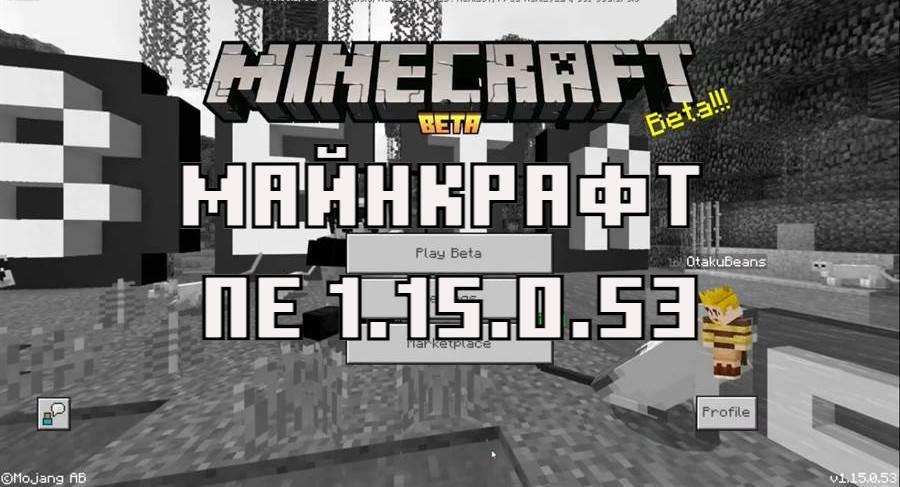 Скачать Майнкрафт ПЕ 1.15.0.53