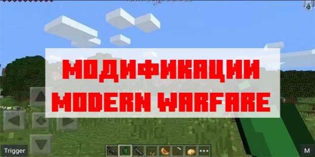 Скачать мод modern warfare для Майнкрафт ПЕ