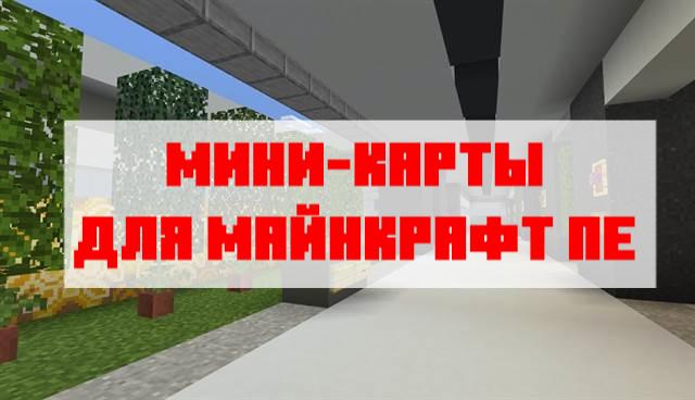 Скачать мини-карты для Майнкрафт ПЕ