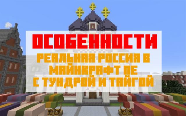 Особенности карты России для Майнкрафт ПЕ