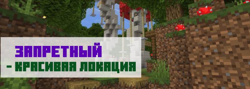 Запретный лес для Майнкрафт ПЕ