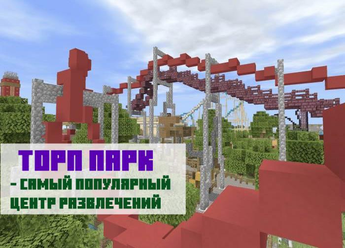 Карта на Торп парк в Майнкрафт ПЕ