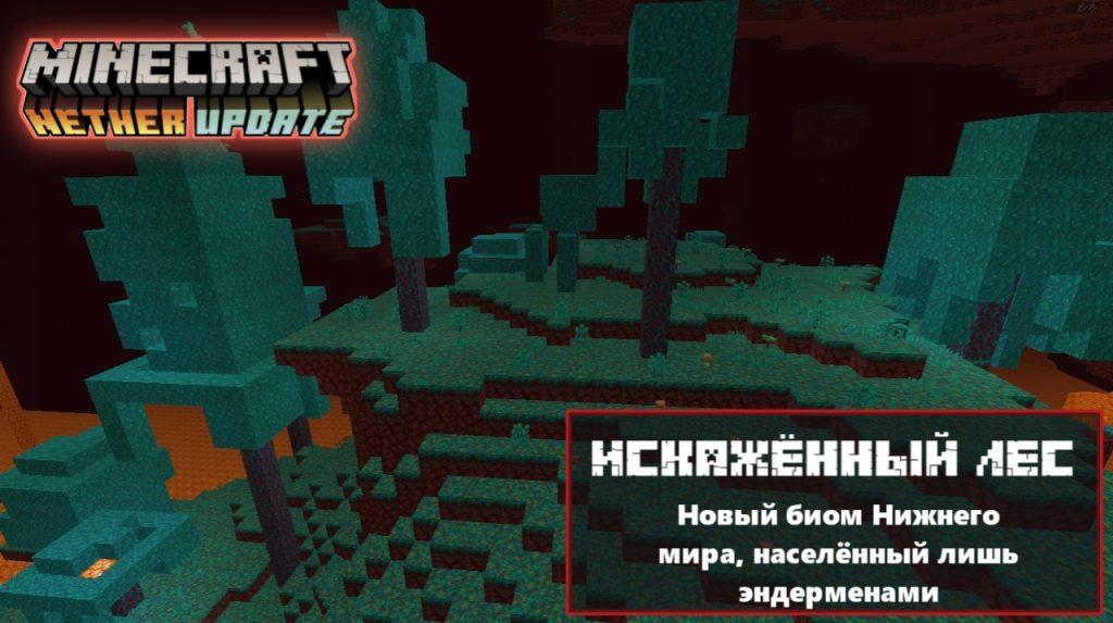 Искажённый лес в Майнкрафт 1.16.0