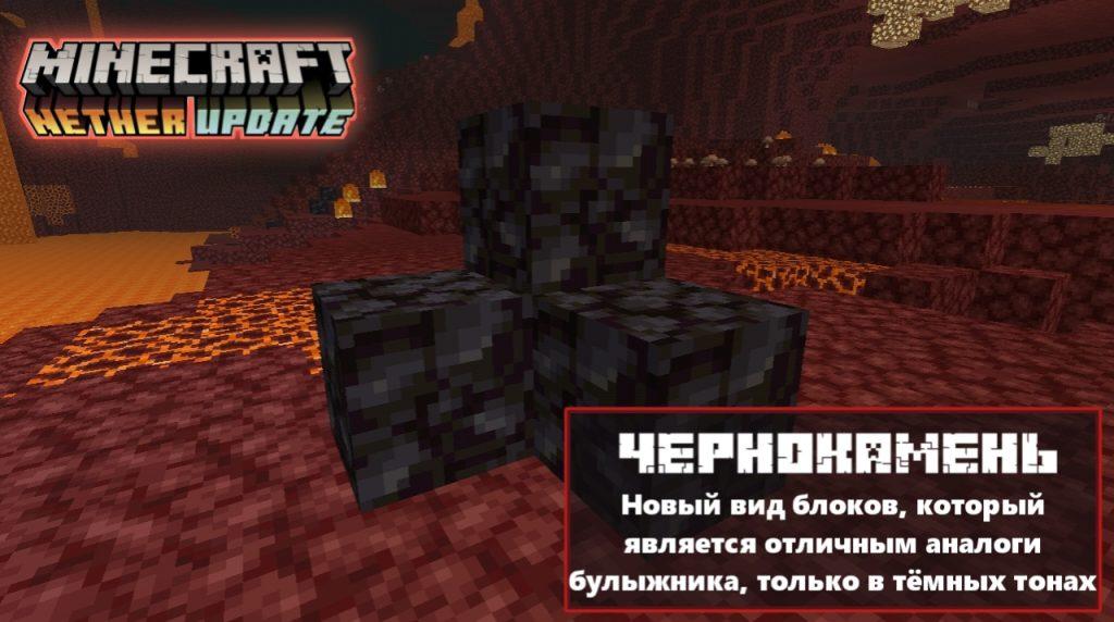 Чернокамень в Майнкрафт 1.16.0