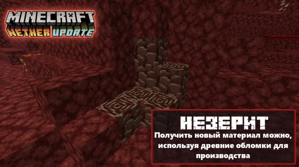 Незерит в Майнкрафт 1.16.0