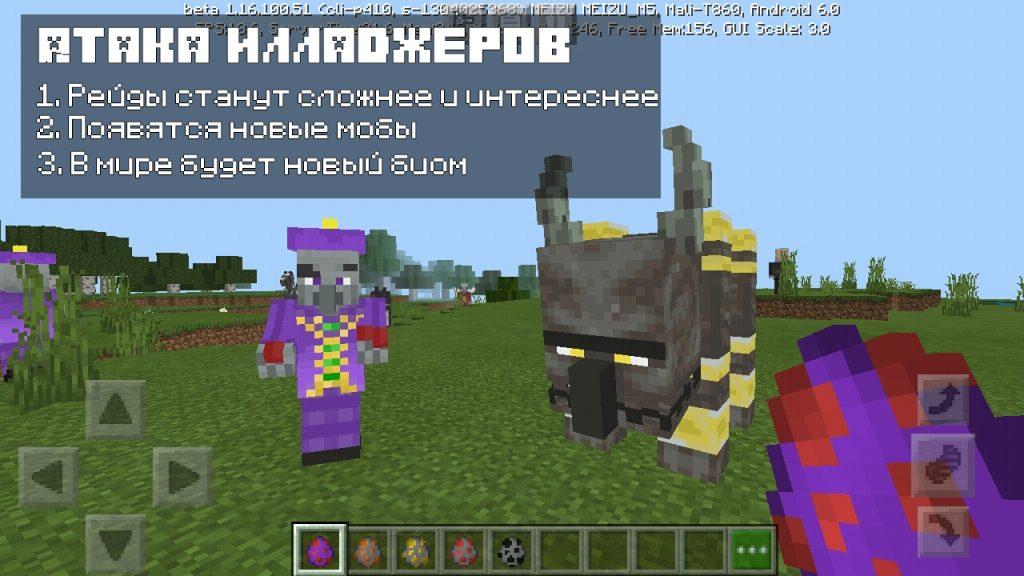 Мод на новых илладжеров в Майнкрафт ПЕ 1.16
