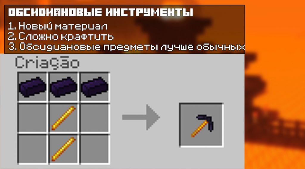 Мод на обсидиановые инструменты для Майнкрафт ПЕ 1.16.100