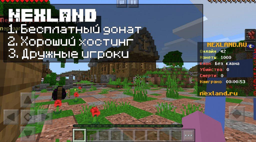 Сервер nexland в Майнкрафт ПЕ 1.16.0