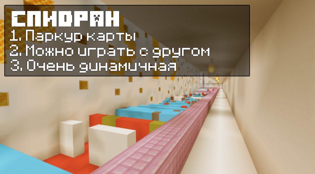 Спидран карта для Майнкрафт ПЕ 1.16.0