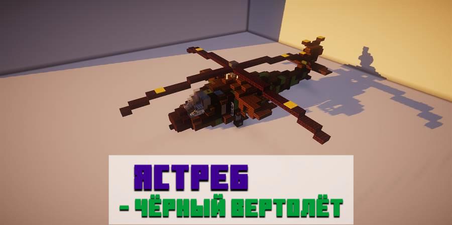 Мод на вертолёты для Майнкрафт ПЕ