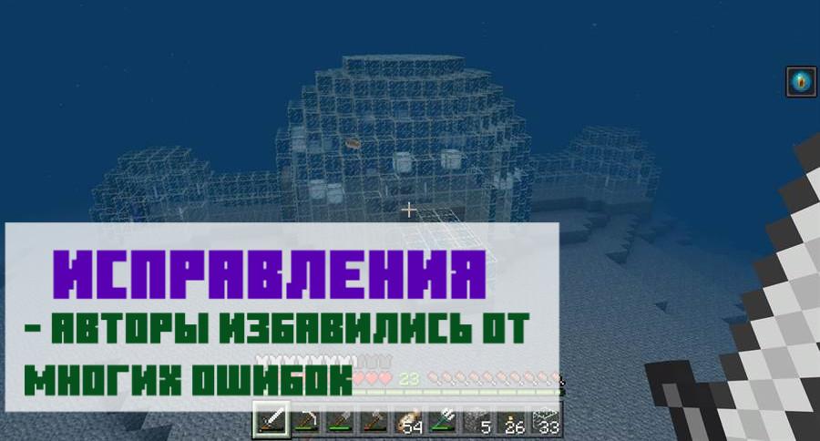 Исправления Майнкрафт ПЕ 1.15.0.56