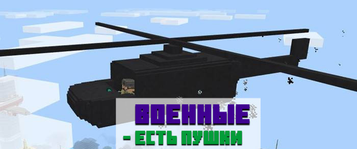 Военные вертолёты для Майнкрафт ПЕ