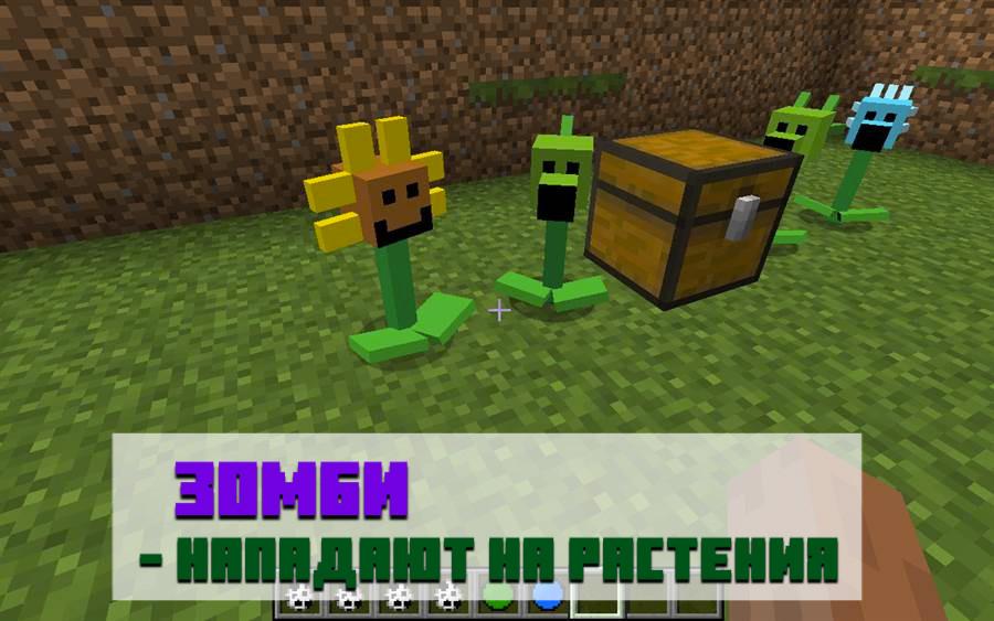 Зомби против растений для Майнкрафт ПЕ