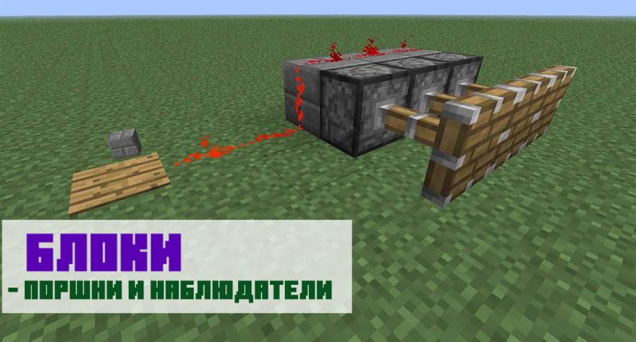 Блоки Майнкрафт ПЕ 0.15.1