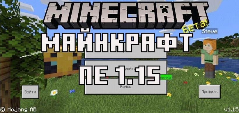 Скачать Майнкрафт ПЕ 1.15
